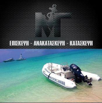 MG Φουσκωτά σκάφη  Mg inflatable boat. Σχεδιασμός, κατασκευή, ανακατασκευή, επισκευή του σκάφους σας.